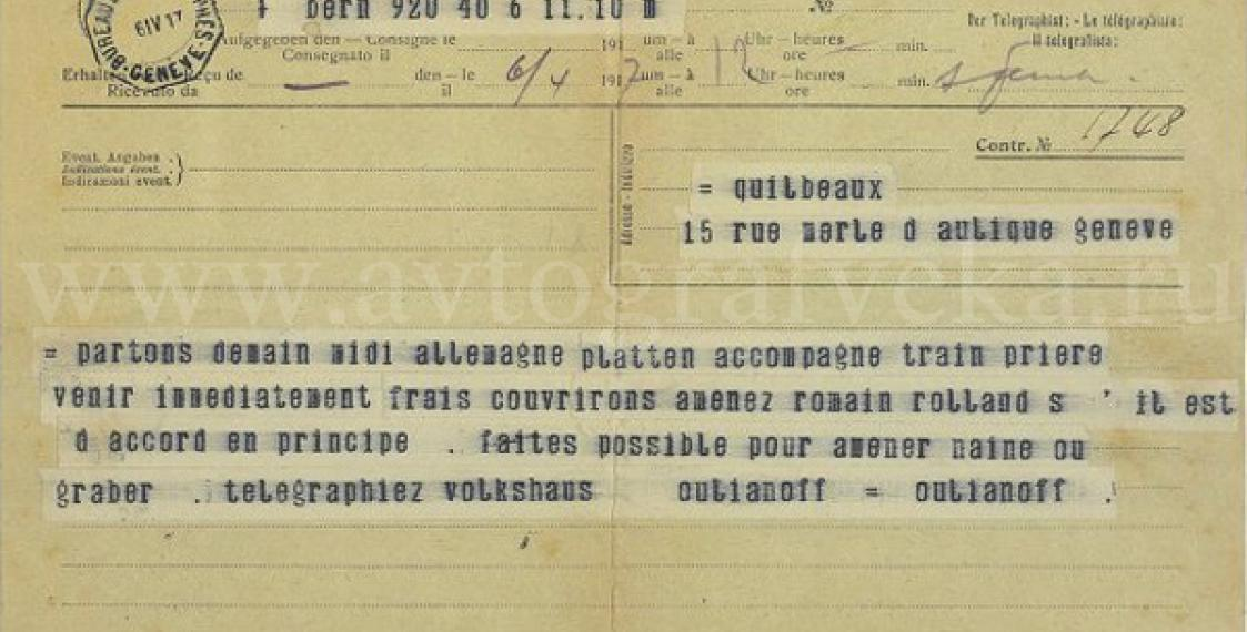 телеграмма Ленина