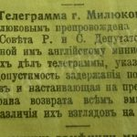 Телеграмма Милюкова - 11 апреля Рабочая газета