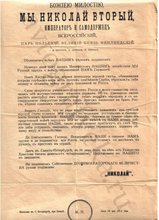 1914_июль_Манифест Николая Второго
