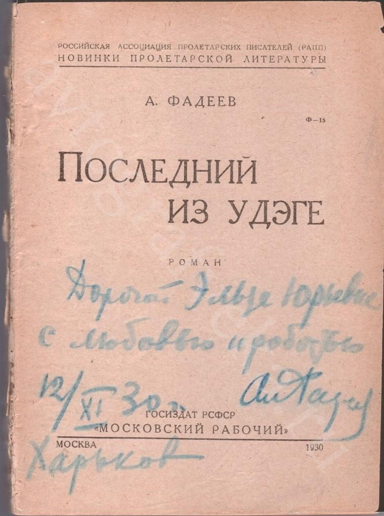 1930_Фадеев_цвет (1)