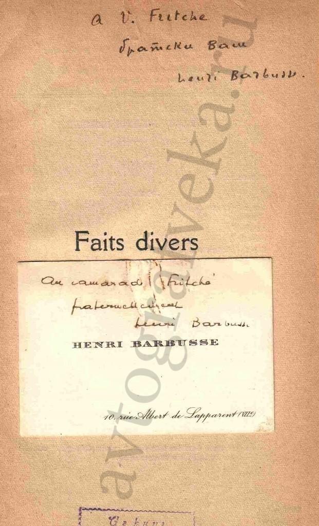 1934_Барбюс - визитка и надпись на книге В.М. Фриче