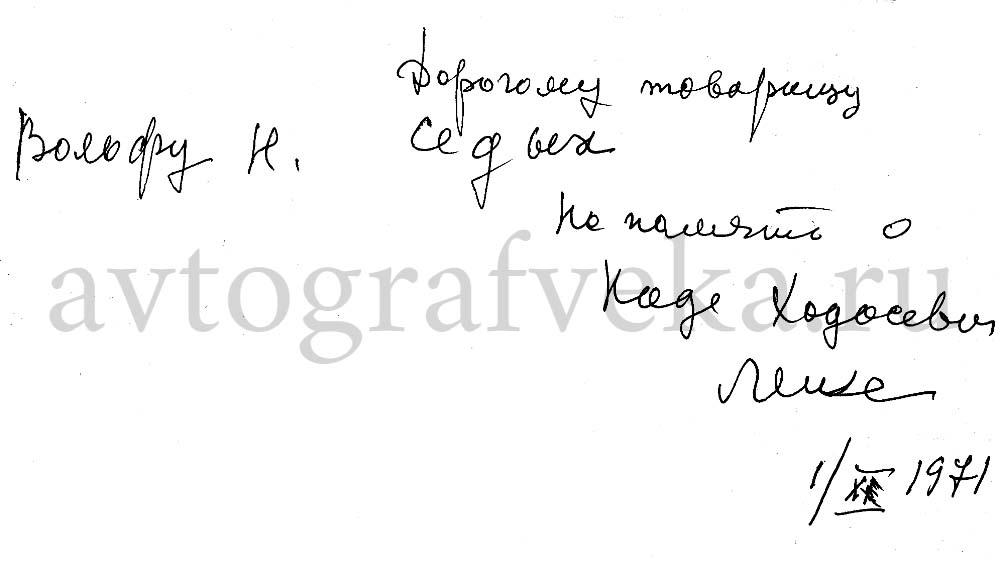 1971_Леже_автограф