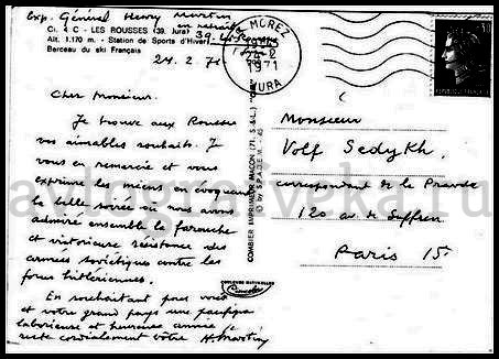 1971_февр_Мартен Генерал_письмо