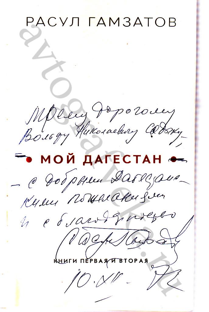 1972_дек_Автограф Гамзатова