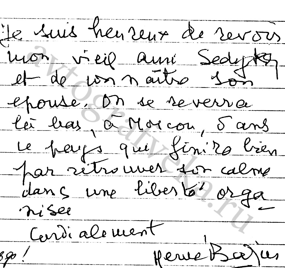 1972_10 Базен-Из дневника