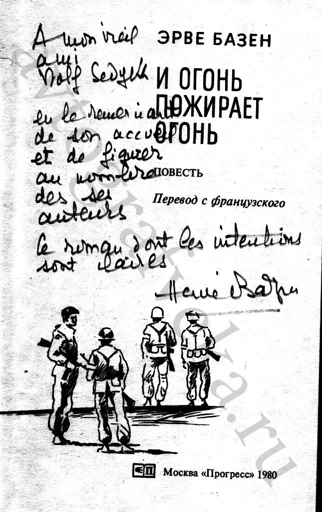 1972_3 Базен-Огонь пожирает