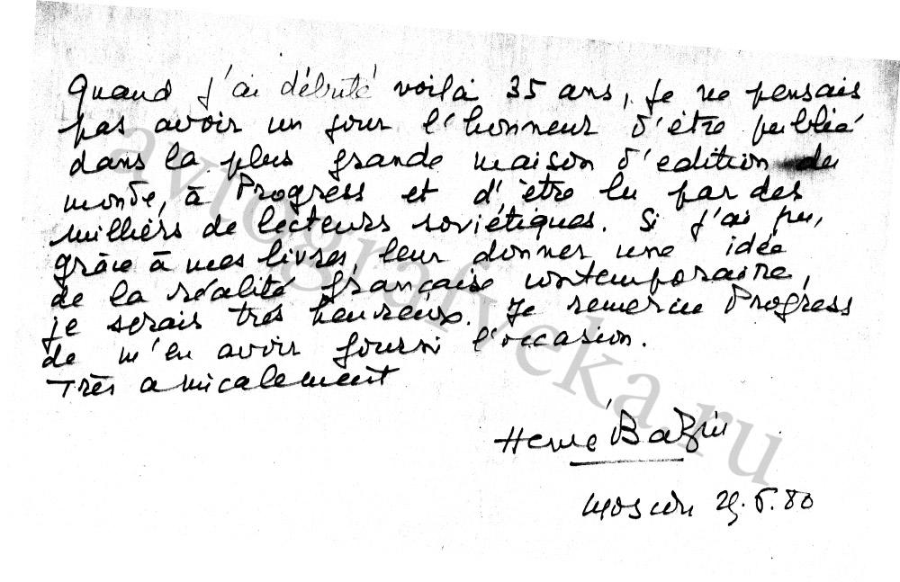 1972_4 Базен-Книга отзывов 1980