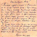 1974_июнь_Письмо Мих Вас Зимянина