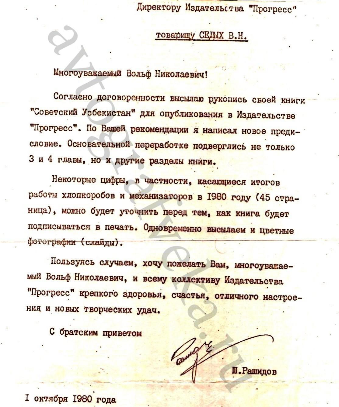 1980_окт_письмо Рашидова