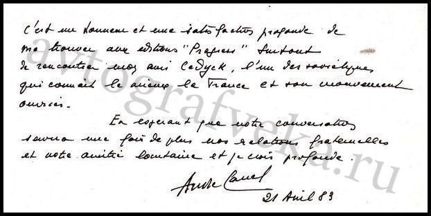1983_апрель_Карель Андре-автограф из Книги отзывов