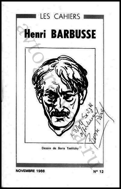 1986_Параф-Автограф на Барбюсе