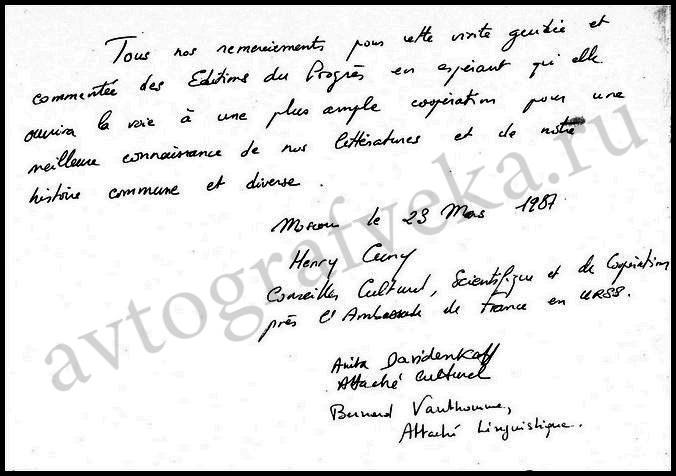 1987_март_Кюни-Книга отзывов_автограф