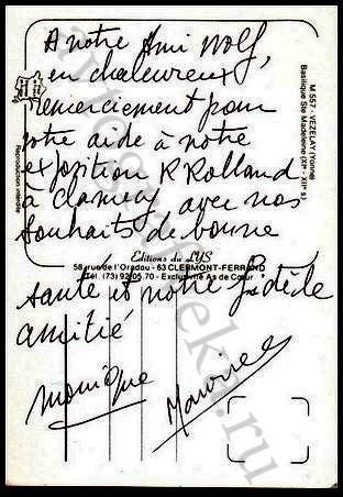 1991_Моник Пари - письмо Вольфу Седых