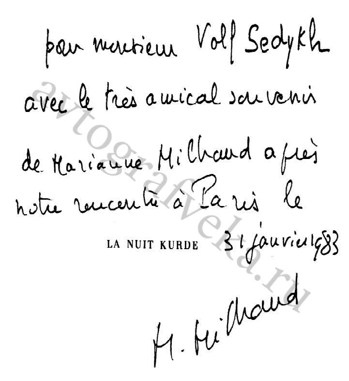 Автограф дочери Жана Блока