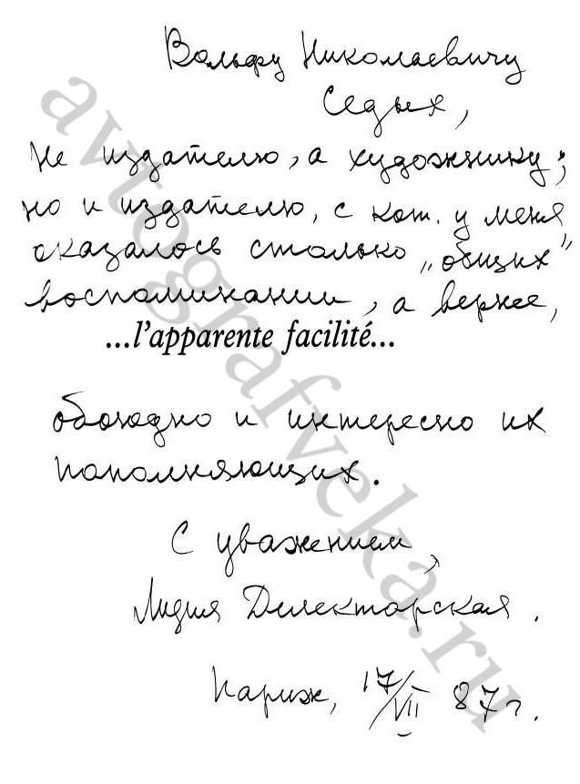 Делекторская