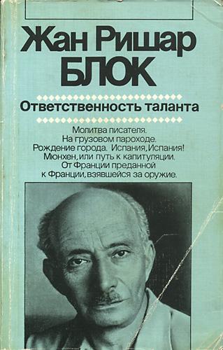 Книга Блока