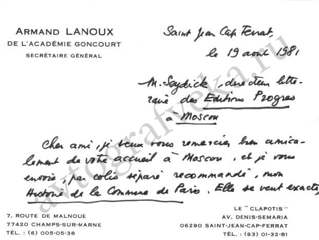 Лану - письмо