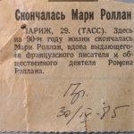 Некролог Марии Ромен-Роллан