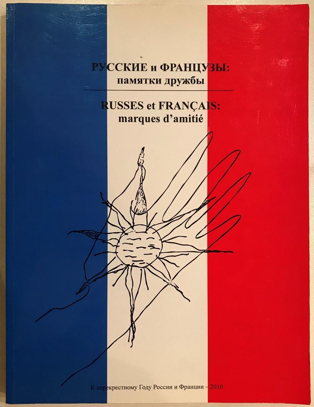 Русские и Французы в цвете