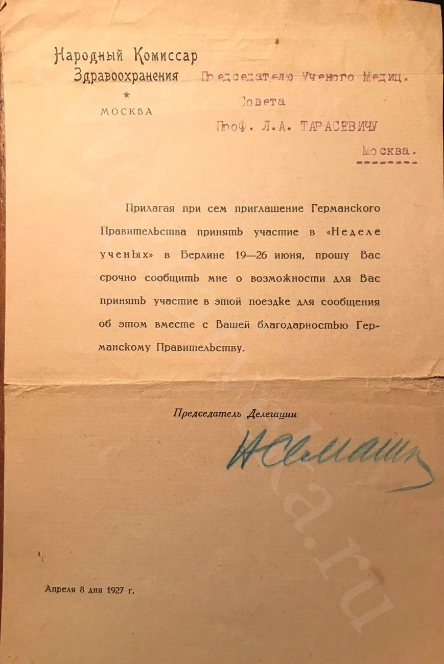 Семашко - Тарасевичу
