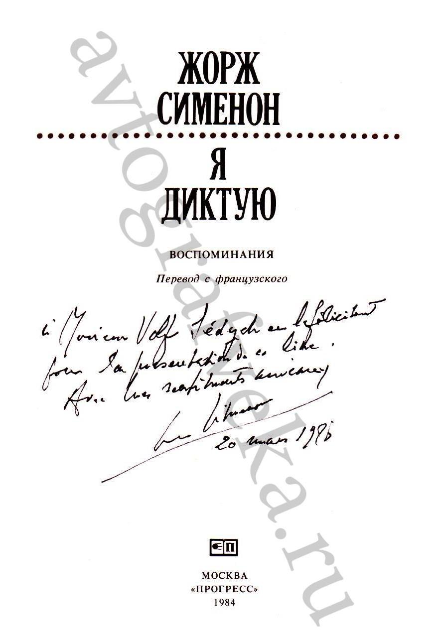 Сименон-2