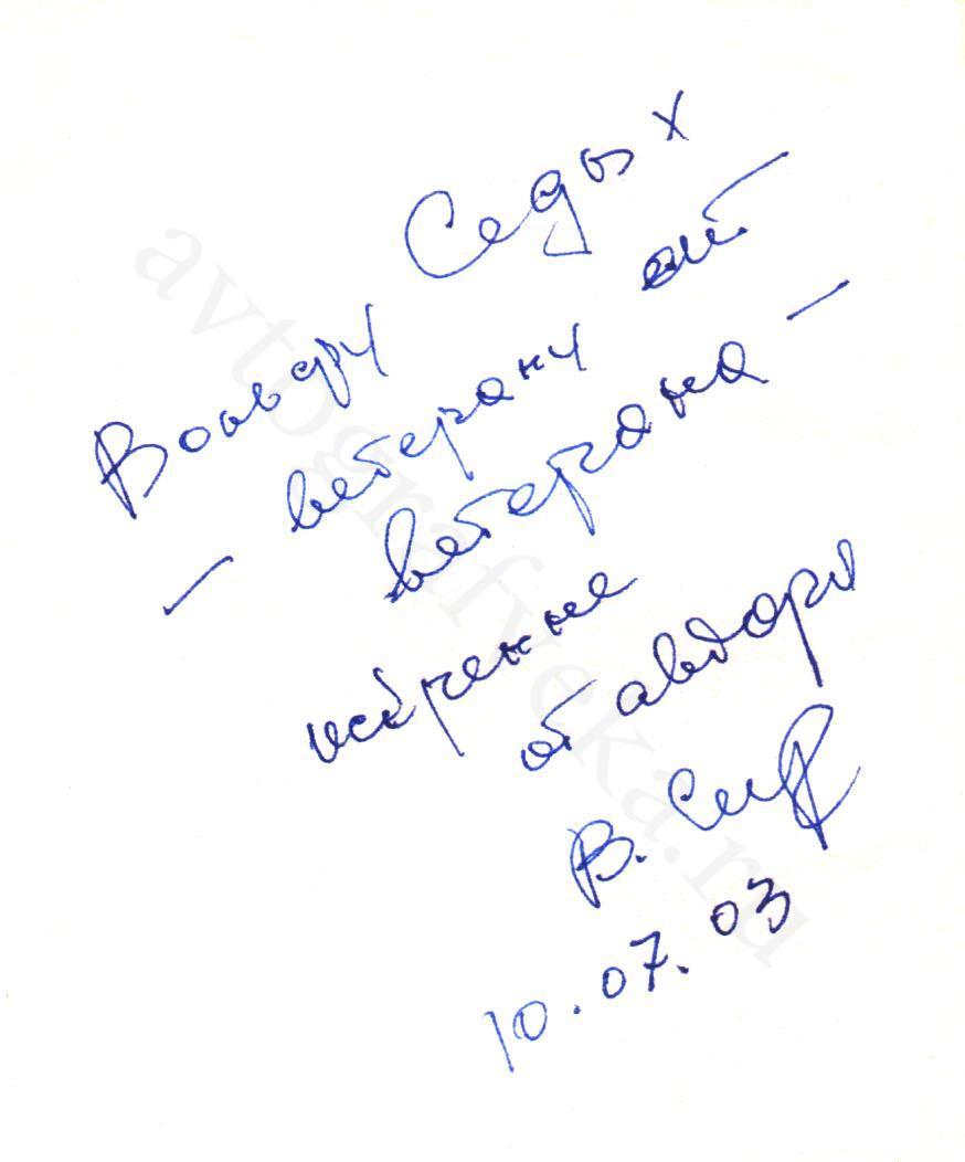 Сироткин (1)