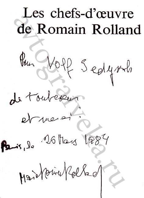 автограф роллан на Дневнике военных лет