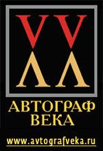 Издательство Автограф века
